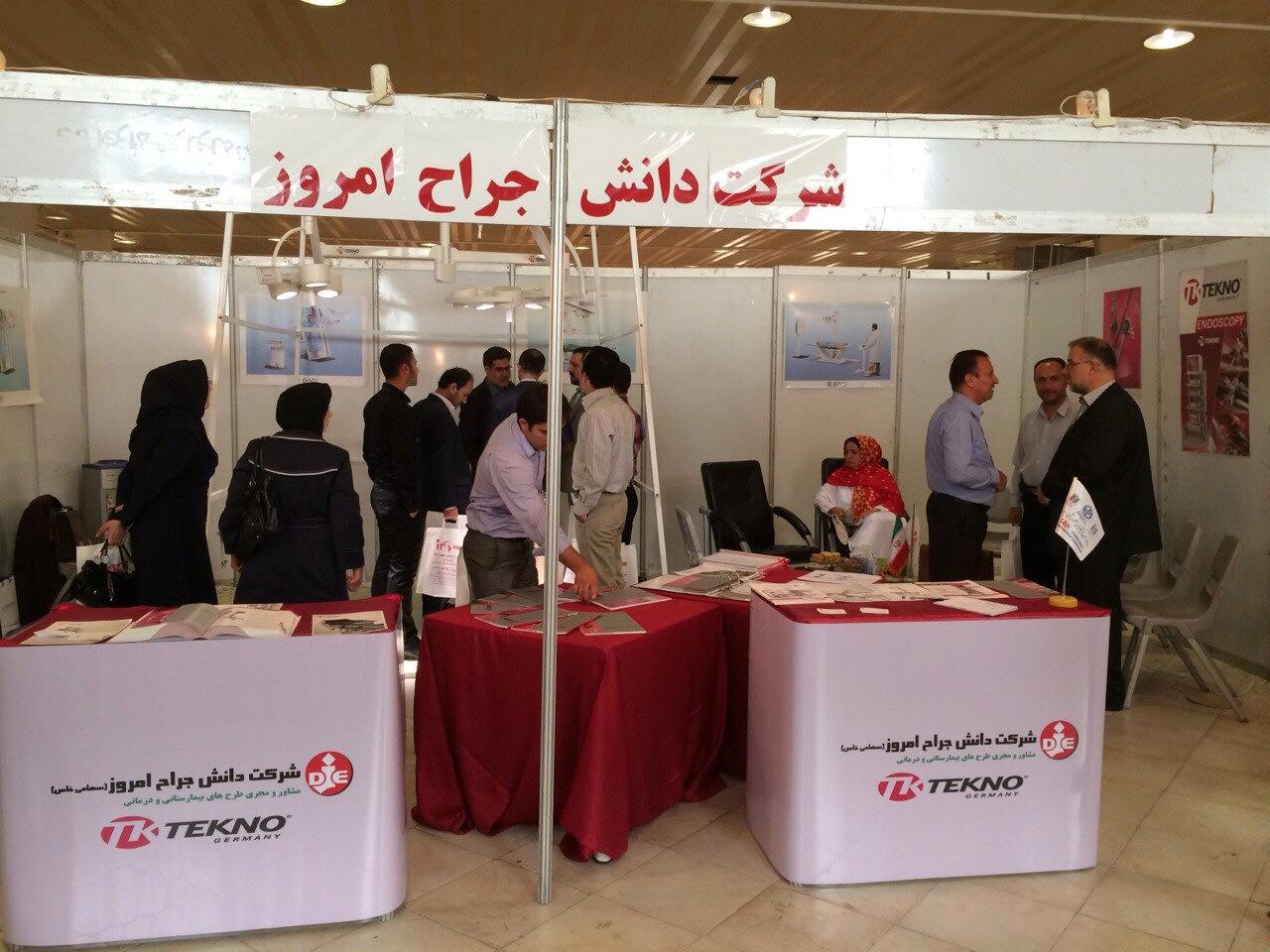 14th Tabriz Med International Exhibition